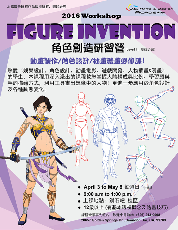 2016 Figure poster 229